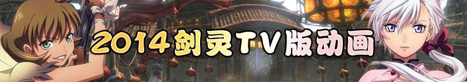 剑灵TV版动画片