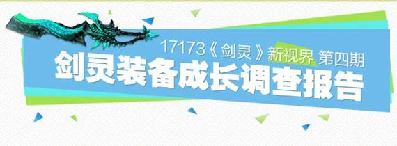 17173剑灵新视界第四期 装备成长调查报告