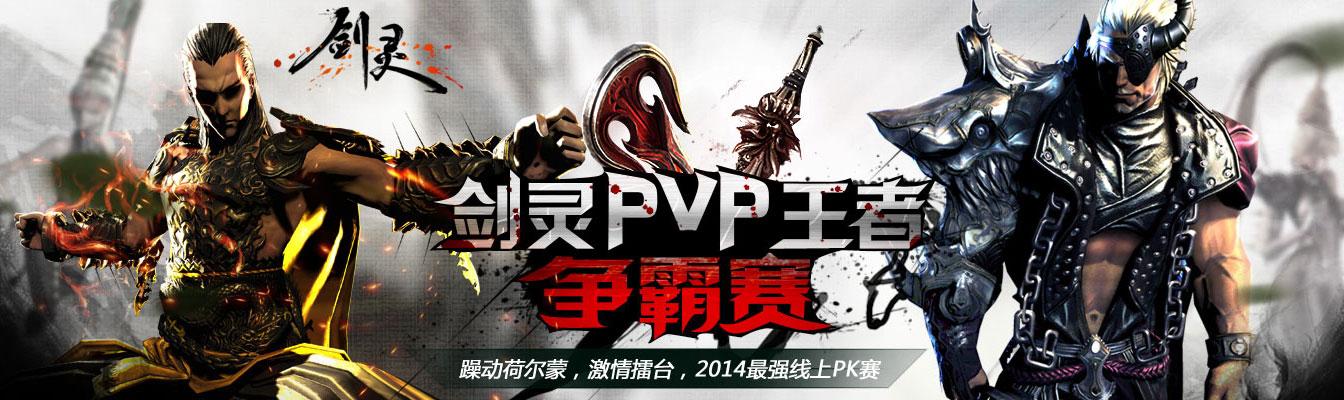 2014剑灵PVP王者争霸赛—32进16比赛对阵表