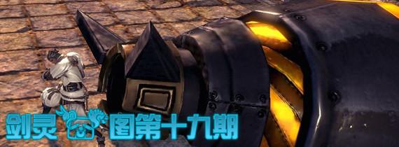 剑灵油腻的囧图第十八期 剑灵终极武器人间巨炮