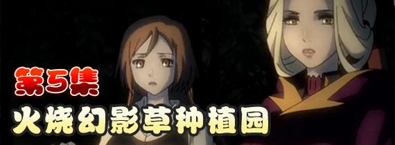 剑灵洪门剑灵传说第5话 火烧幻影草种植园