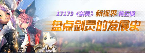 17173剑灵新视界第五期 盘点剑灵的发展史