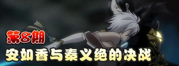 洪门剑灵传说第八集 安如香与秦义绝的决战