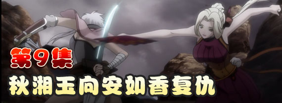 洪门剑灵传说第九集 秋湘玉向安如香复仇