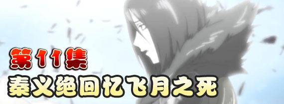 洪门剑灵传说第11集 秦义绝回忆飞月之死