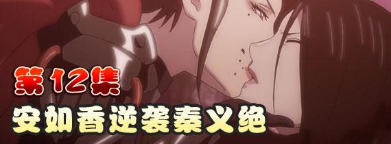 洪门剑灵传说第12集 主角光环逆袭秦义绝