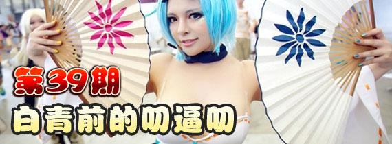 剑灵一周视频精选TOP10第三十九期