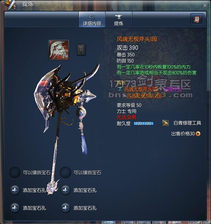 剑灵炎煌斧头属性_剑灵力士全S3武器入手属性一览大合集-QQTZ综合社区