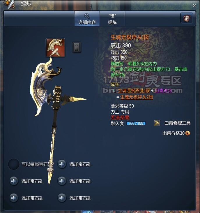 剑灵力士全s3武器入手属性一览大合集