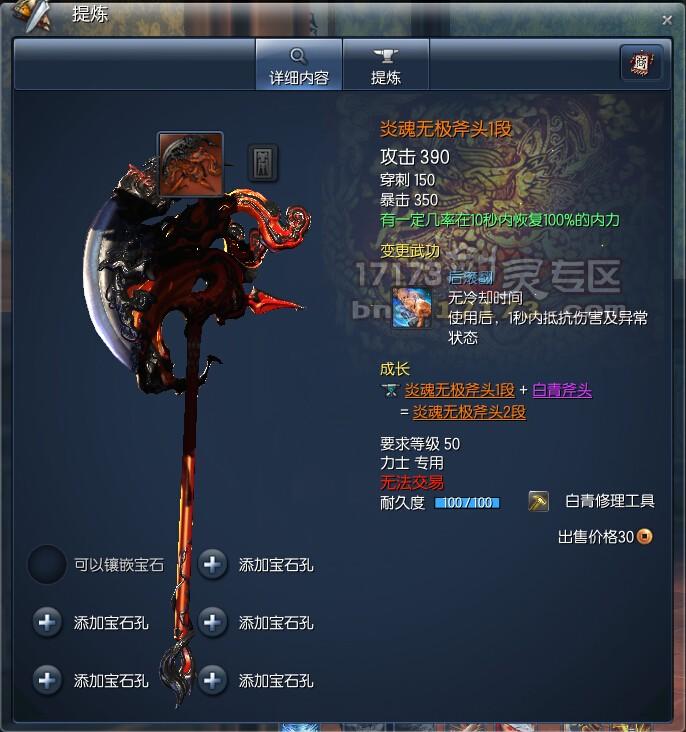 剑灵炎煌斧头属性_剑灵力士全S3武器入手属性一览大合集_17173剑灵