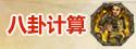 剑灵八卦数值计算器