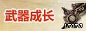剑灵武器装备成长树