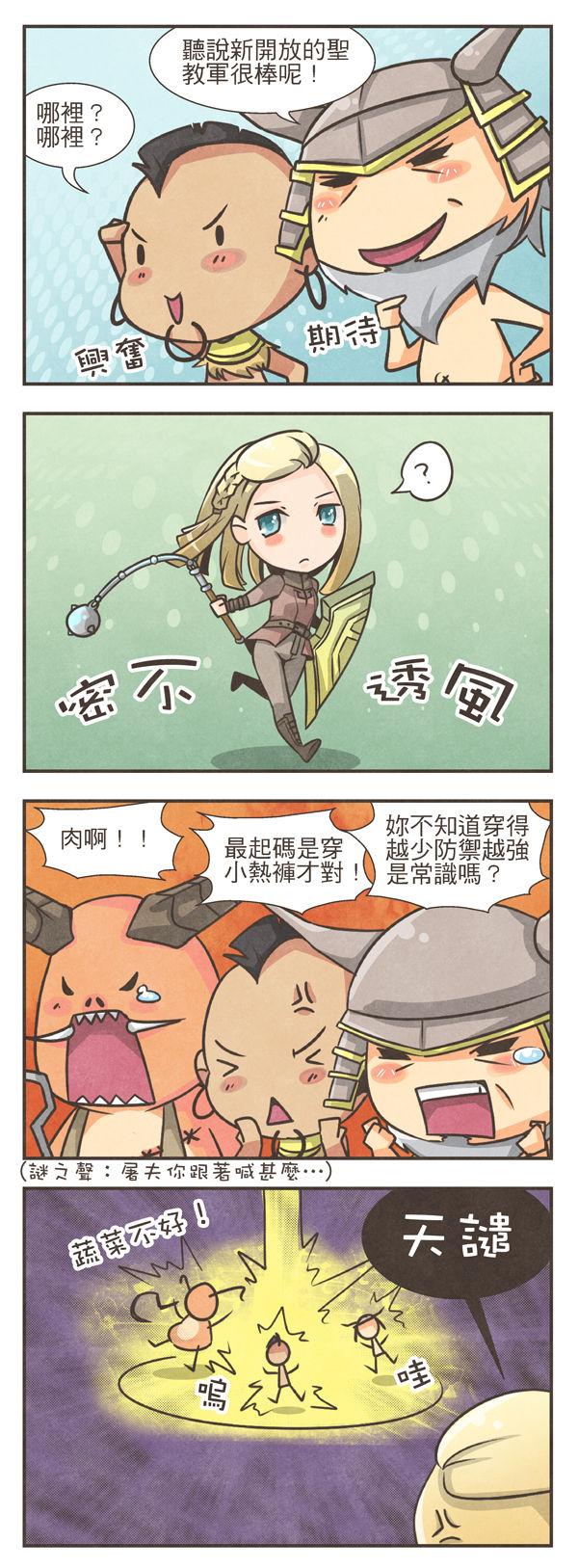 玩家作品:�}慈的暗黑3格子漫画