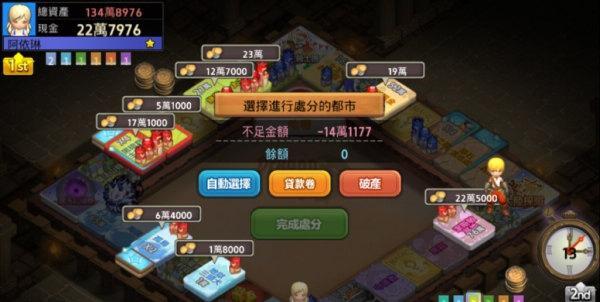 《龙之谷大陆探险》今日率先在台湾地区上架