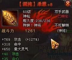图赏:五福山惊现新版神将极品混沌武器