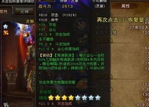 斗战神灵猴神器:双加成—【斗魂】北溟