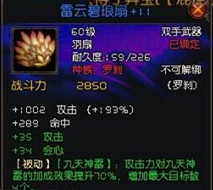 图赏:罗刹+11电武 38%攻击加成+斗气六阶