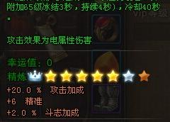 图赏:平奈玉出品极品斗魂北溟 25%攻击加成