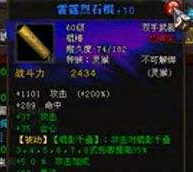 图赏:灵猴+10极品蓝电武200%强化属性