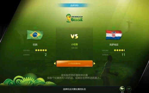 FIFA Online3世界杯活跃度