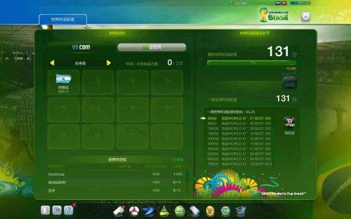 FIFA Online3世界杯获得阅读