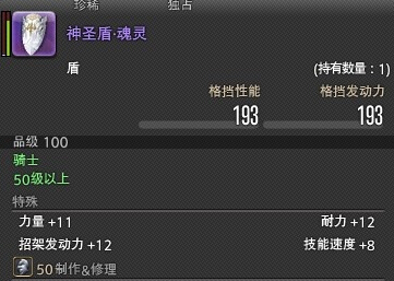 肝神亮瞎眼 最终幻想14国服古武+2魂灵已出炉