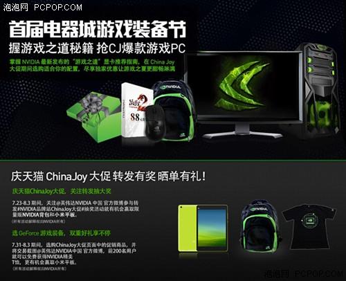 握游戏之道秘籍抢ChinaJoy爆款游戏PC