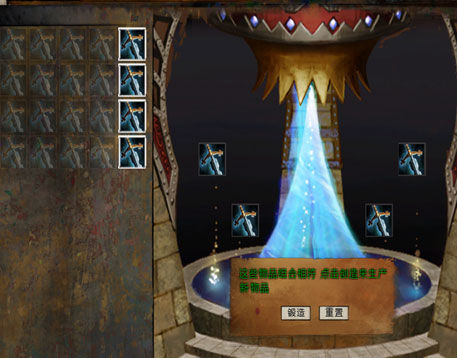 创造传奇武器 激战2神秘熔炉使用攻略