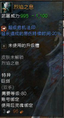 激战2大剑