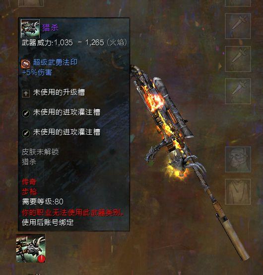 激战2步枪