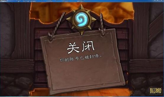 炉石传说账号申诉 误封