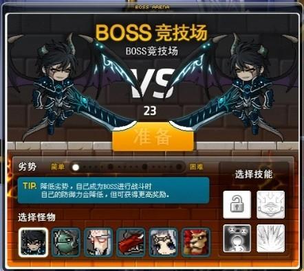 冒险岛boss竞技场简介——冒险岛——17173网络游戏