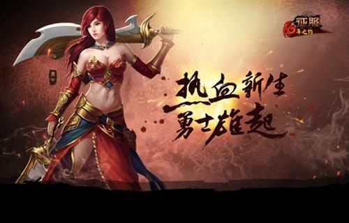 征服岳�y�z-�_笑傲江湖 《征服》勇士成长历险记
