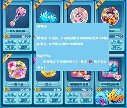 盘点2014年炫舞游戏内优化之梦工厂新玩法2