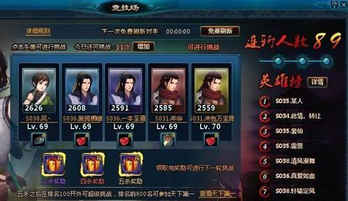 新仙剑最新图片