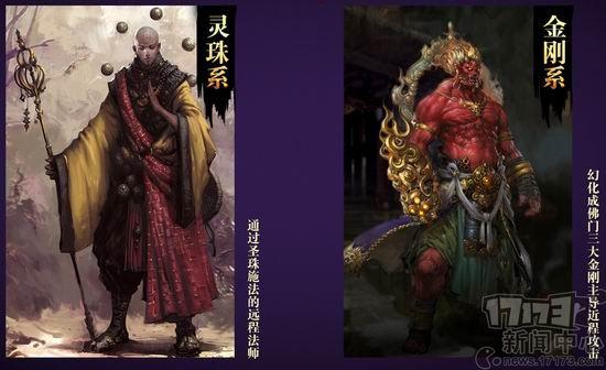 斗战神,新职业,圣僧最新图片