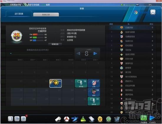 FIFA OL3,裸机最新图片