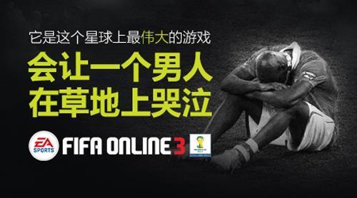 FIFA最新图片