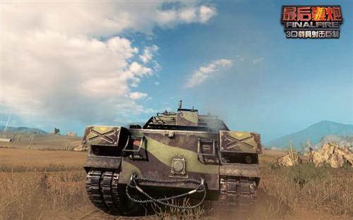 生猛坦克打飞机 《最后一炮》炮射导弹碉堡了