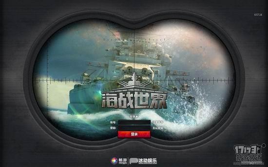 新游尝鲜坊,海战世界最新图片