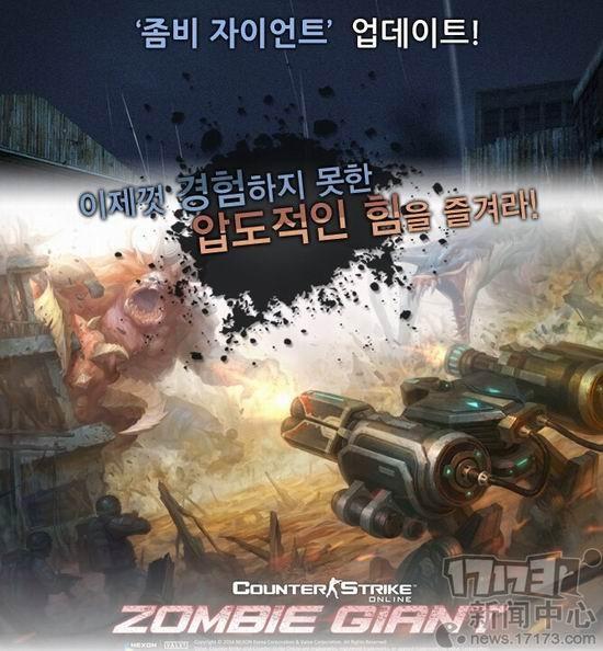 《反恐精英ol》加入巨人僵尸模式