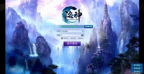 新游尝鲜坊:3D玄幻题材网游《洛神》