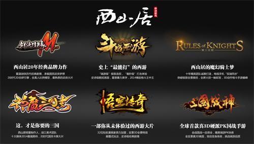 ...手游.1996年西山居发布了中国大陆第一款商业游戏――《中...
