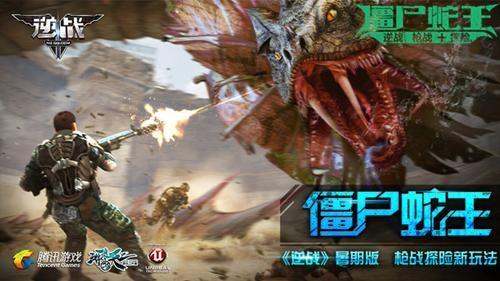 僵尸蛇王来袭 《逆战》八月狂欢激光剑登场