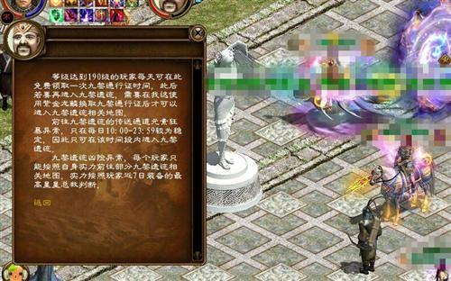 《征途》九黎遗迹 玩家打宝大金矿