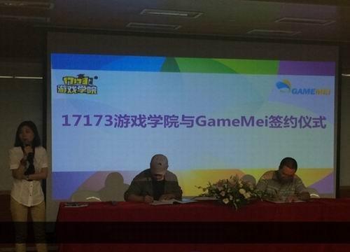 17173,GameMei,游戏学院最新图片