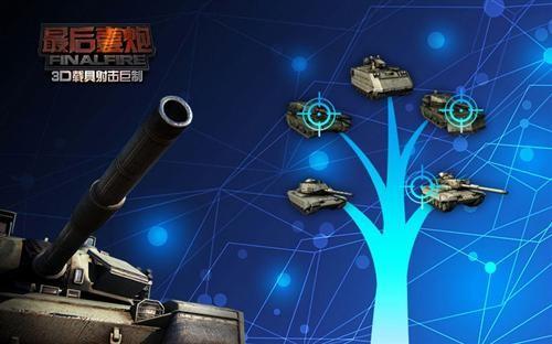 """《最后一炮》悬念站上线 """"无科技树""""神秘来袭"""