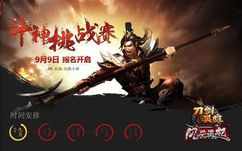 刀剑英雄最新图片