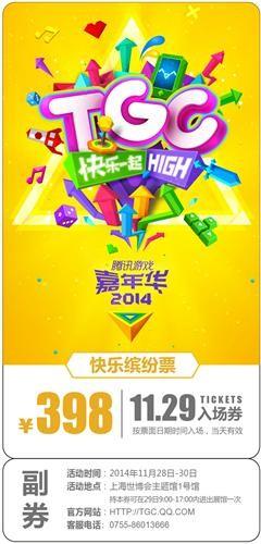 """...腾讯游戏嘉年华将在上海世博展览馆开启.感恩期内\""""免费送..."""