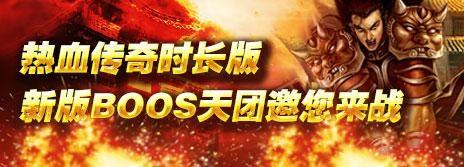 传奇1.76时长版 新版BOSS首领黑暗魔王曝光
